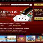 インペリアルカジノの評判は?違法or安全?出金できるカジノ?