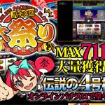 KACHIDOKIオンラインカジノの口コミ・評判