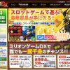 ミリオンゲームDXは稼げないサイト?換金できるオンラインスロットの口コミ