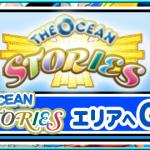 KACHIDOKIの海物語・新台オーシャンストーリーがリリース!