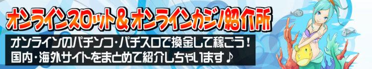 【オンラインスロット・カジノ紹介】換金できるパチンコ・パチスロ!