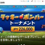 W88.comオンラインカジノの評判は?違法or安全?出金できるカジノ?