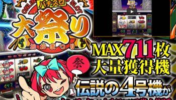 KACHIDOKIの攻略情報!台選びからクイズまでKACHIDOKIオンラインカジノの秘密に迫る!