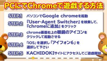 KACHIDOKIをGoogleChromeでやる方法を公開!ブラウザ対応で多くのPCでもプレイ可能に