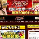 ジパングカジノの評判は?違法or安全?出金できるカジノ?